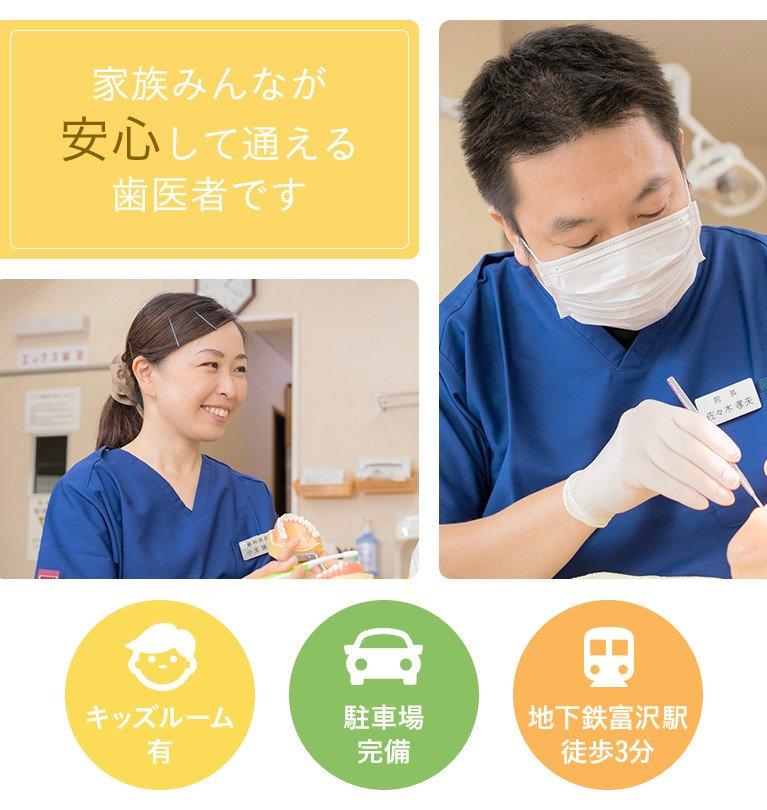 家族みんなが安心して通える歯医者です